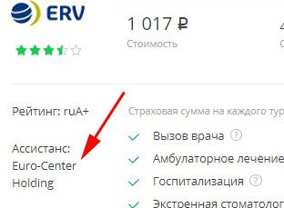 ассистанс ERV