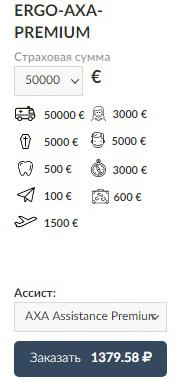 тариф ERGO-Premium