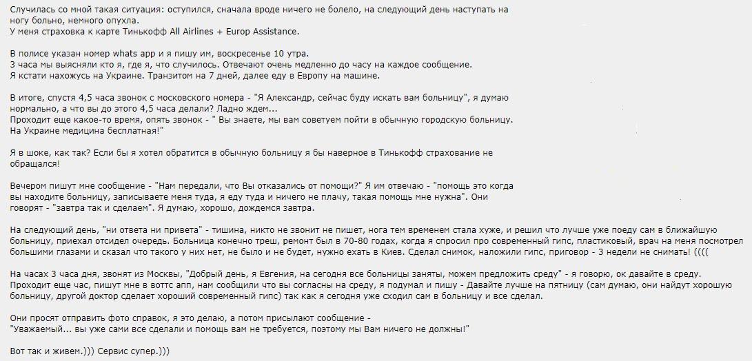 отзыв о Europ Assistance в Украине