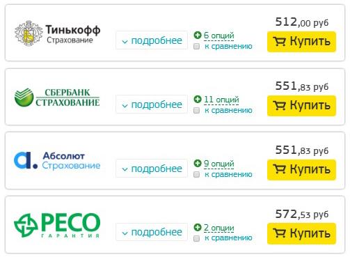цены страховок с Europ Assistance