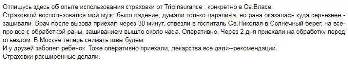 отзыв о Mondial в Болгарии