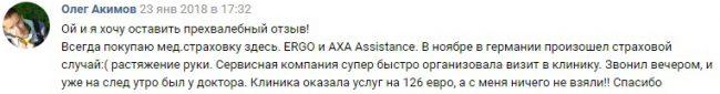 отзыв об AXA Assistance в Германии