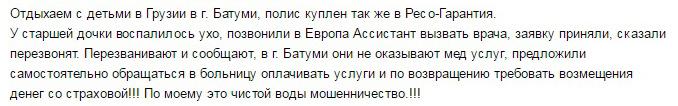 отзыв о Europ Assistance в Грузии