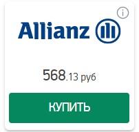 страховка Allianz на Instore.travel
