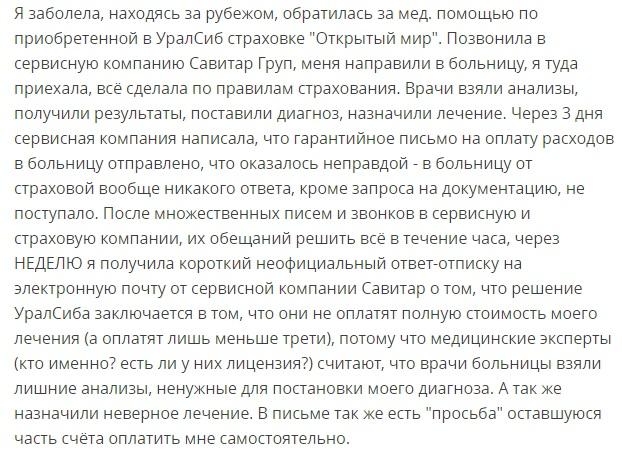 отзыв о страховке Уралсиб