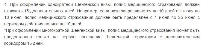 """требования к полису с """"коридором"""""""
