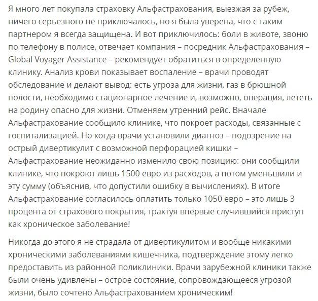 отзыв об АльфаСтраховании с ассистансом GVA