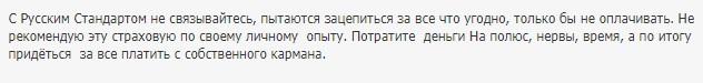 отзыв о страховке для путешествий Русский Стандарт