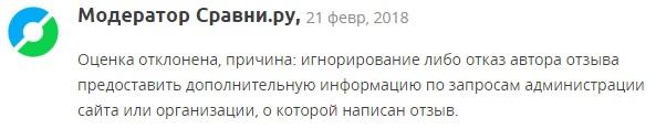 отзыв на Сравни.ру