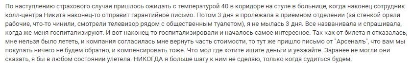 негативный отзыв о страховке АрсеналЪ