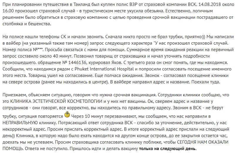 отзыв туриста о работе компании ВСК