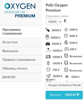 программа Oxygen Premium