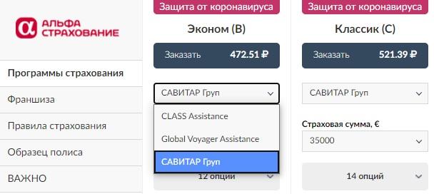 АльфаСтрахование от коронавируса в Украине