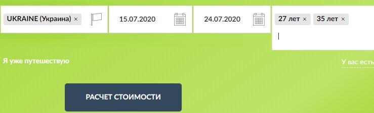 оформление АльфаСтрахования в Украину