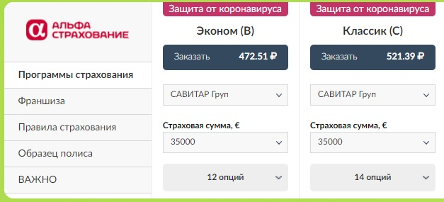 выбор полиса АльфаСтрахование для Украины