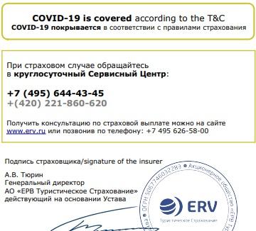 покрытие коронавируса страховкой ERV