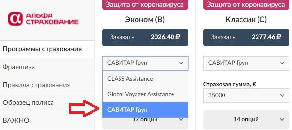 выбор ассистанса для АльфаСтрахования