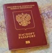 загранпаспорт для Турции