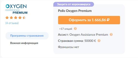 Polis Oxygen Premium для Египта