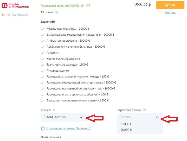 АльфаСтрахование с покрытием covid-19 в Турции