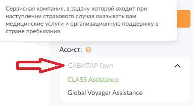 ассистанс АльфаСтрахования