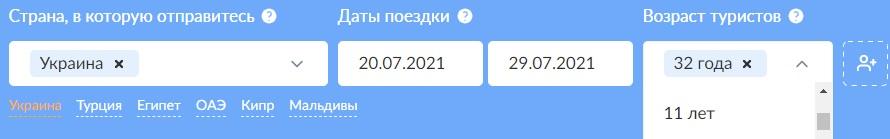 оформление страховки для въезда в Украину из России