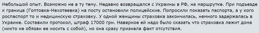 отзыв о сроке оформления страховки в Украину