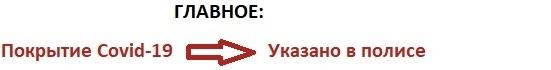 требования к страховке в Украину